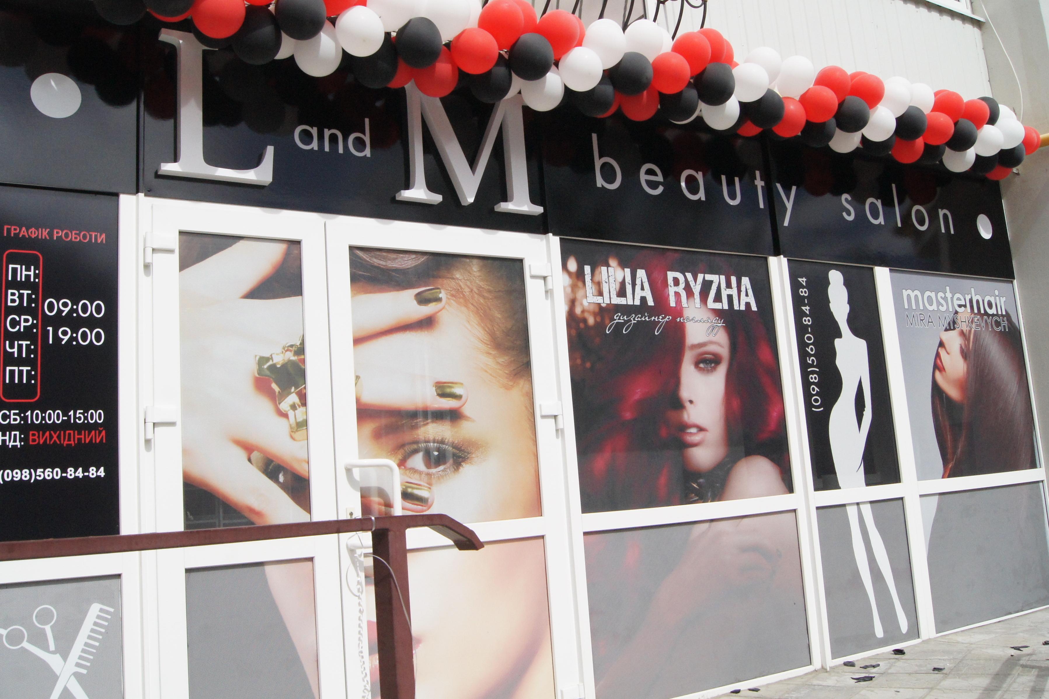 """c99e9a6387f352 У Рівному відкрили сучасний """"L and M beauty salon"""" [ФОТО] - КРАПКА"""