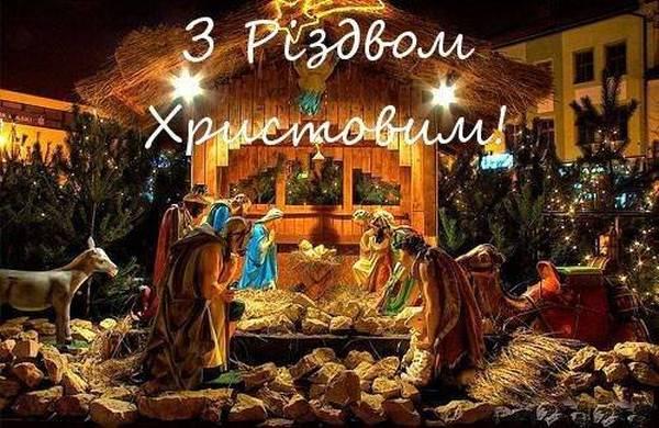 """Картинки по запросу """"фото з різдвом христовим"""""""""""