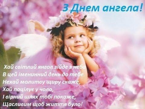 Кого рівнянам вітати з днем ангела 12 березня? - КРАПКА