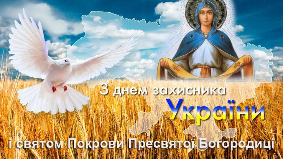 Голова ОДА Олексій Муляренко вітає жителів Рівненщини зі святом Покрови - КРАПКА