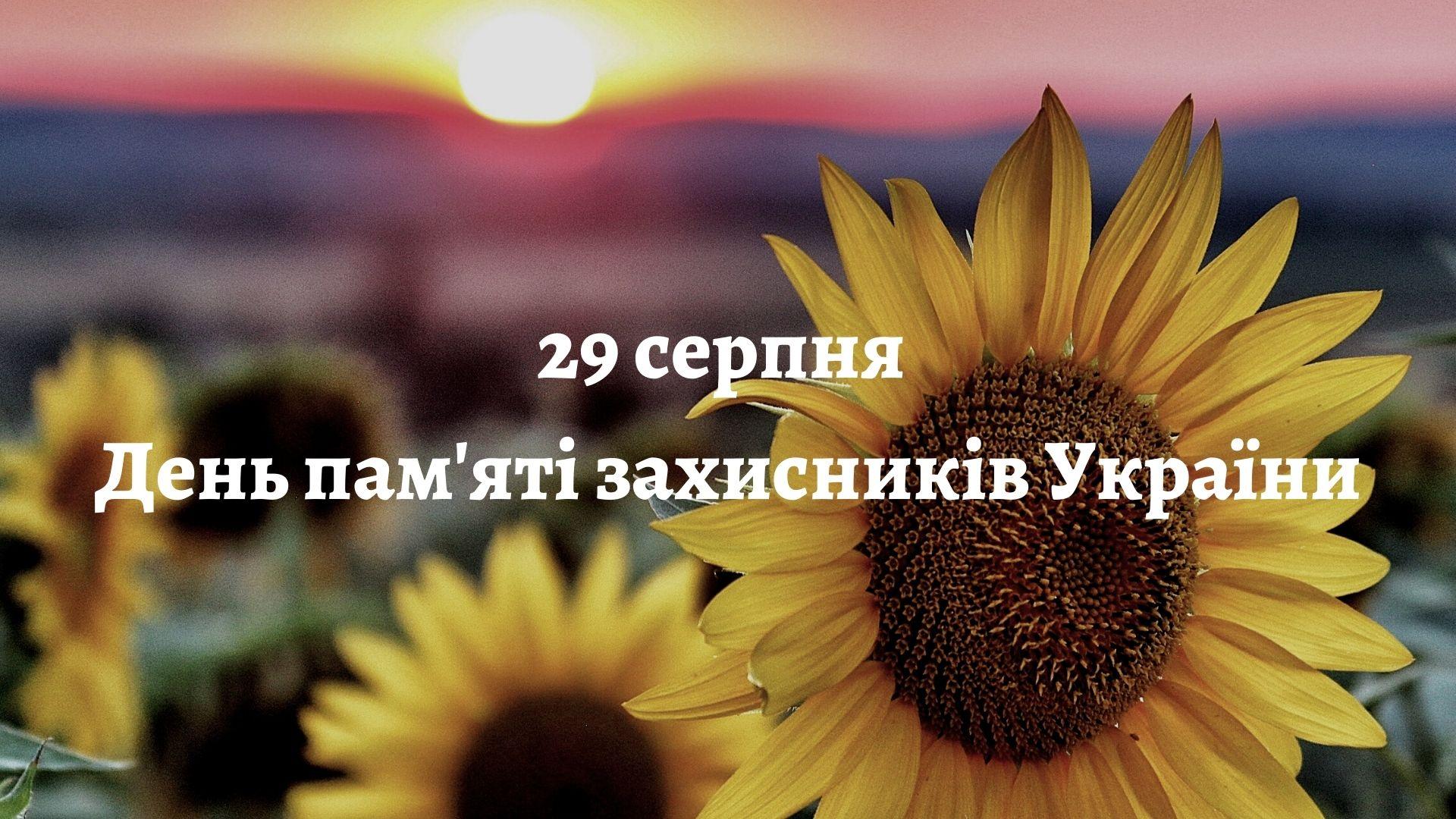 29 серпня на Рівненщині вшанують пам'ять захисників України - КРАПКА